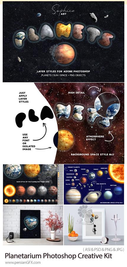 دانلود استایل فتوشاپ با افکت لایه باز سیارات منظومه شمسی - Planetarium Photoshop Creative Kit