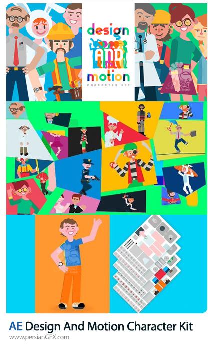 دانلود کیت طراحی کاراکتر و موشن گرافیک در افترافکت - Design And Motion Character Kit V2