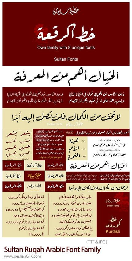 دانلود فونت فارسی و عربی سلطان رقعة