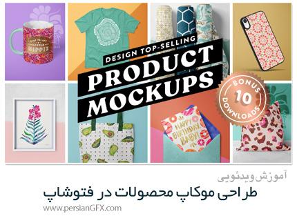 دانلود آموزش طراحی موکاپ محصولات در فتوشاپ - Design Product Mockups