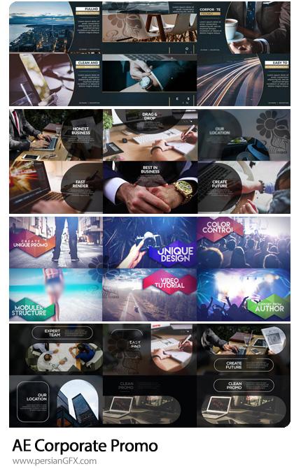 دانلود 4 پروژه افترافکت پرومو تجاری - Corporate Promo
