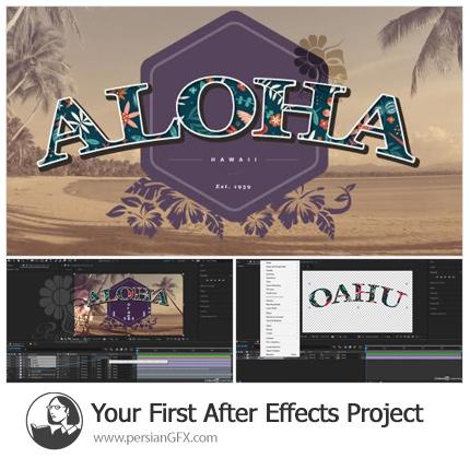 دانلود آموزش انجام اولین پروژه در افترافکت - Your First After Effects Project