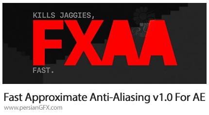 دانلود اسکریپت افترافکت FXAA Fast Approximate Anti-Aliasing برای بالا بردن وضوح تصاویر - FXAA Fast Approximate Anti-Aliasing v1.0 Win/Mac
