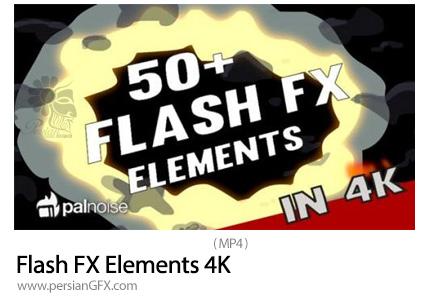 دانلود 54 فوتیج المان های Flash FX برای نرم افزارهای ویرایش ویدئو - Flash FX Elements 4K