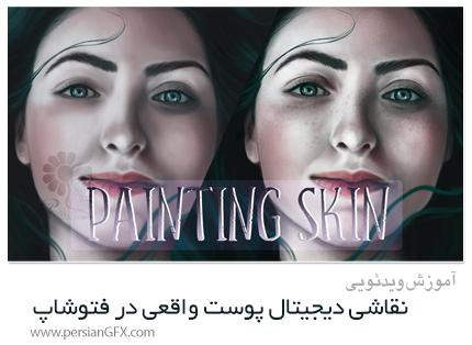 دانلود آموزش نقاشی دیجیتال پوست واقعی در فتوشاپ - Painting Realistic Skin