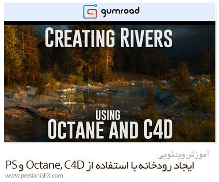 دانلود آموزش ایجاد رودخانه با استفاده از اکتان، سینمافوردی و فتوشاپ - Creating Rivers Using Octane, C4D And PS