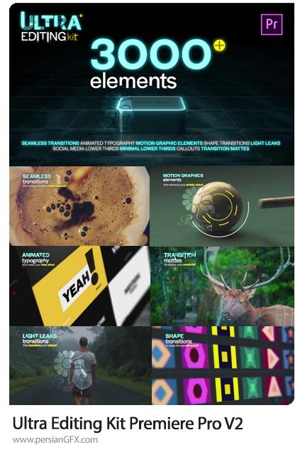 دانلود مجموعه المان های ساخت موشن گرافیک در پریمیر به همراه آموزش ویدئویی - Ultra Editing Kit