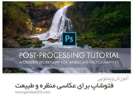 دانلود آموزش یک گردش کاری خلاقانه در فتوشاپ برای عکاسی منظره و طبیعت - Photoshop For Landscape Photography