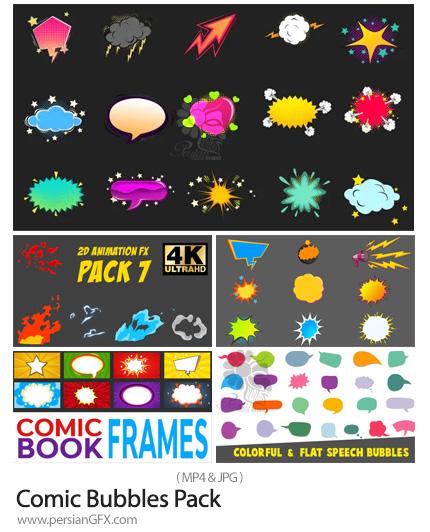 دانلود مجموعه فوتیج حباب های چت و گفتگو برای ساخت موشن گرافیک - Comic Bubbles Pack