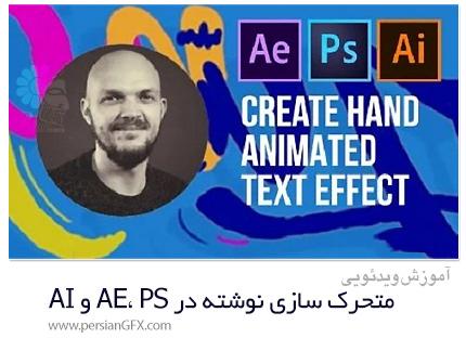 دانلود آموزش متحرک سازی نوشته در افترافکت، فتوشاپ و ایلوستریتور - Create Animated Calligraphy