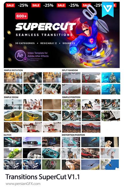 دانلود مجموعه ترانزیشن های متنوع برای افترافکت به همراه آموزش ویدئویی - Transitions SuperCut V1.1