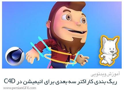 دانلود آموزش ریگ بندی کاراکتر سه بعدی برای انیمیشن در سینمافوردی - 3D Character Rigging For Animation