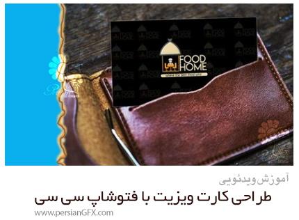 دانلود آموزش طراحی کارت ویزیت با فتوشاپ سی سی - Business Card Design With Photoshop CC