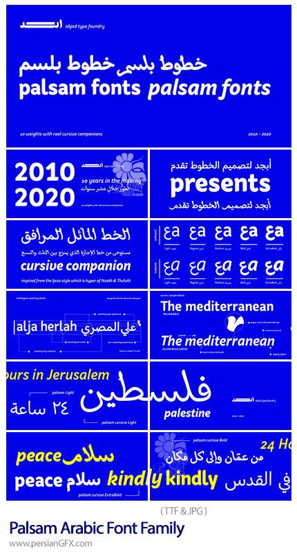 دانلود فونت فارسی، عربی و اردو بلسم