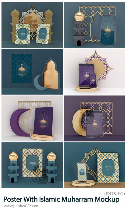 دانلود موکاپ پوستر با طرح های اسلامی محرم - Poster With Islamic Muharram Mockup