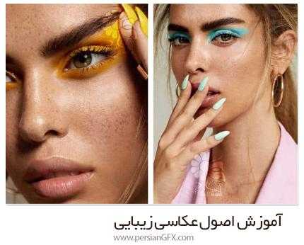 دانلود آموزش اصول عکاسی زیبایی - The Foundation Of Beauty