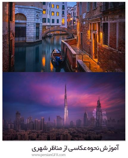 دانلود آموزش نحوه عکاسی از مناظر شهری - How To Photograph City Scapes