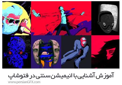 دانلود آموزش آشنایی با انیمیشن سنتی در فتوشاپ - Traditional Animation With Photoshop