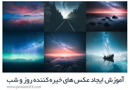 دانلود آموزش ایجاد عکس های چشم انداز خیره کننده روز و شب - Create Stunning Landscape Photographs
