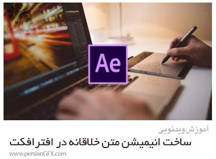 دانلود آموزش ساخت انیمیشن متن خلاقانه در افترافکت - Create Creative Text Animation