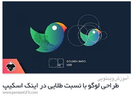 دانلود آموزش طراحی لوگو با نسبت طلایی در اینک اسکیپ - Design Logo With Golden Ratio: Inkscape