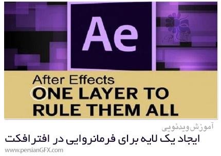 دانلود آموزش ایجاد یک لایه برای فرمانروایی همه آنها در افترافکت -  After Effects One Layer To Rule Them All
