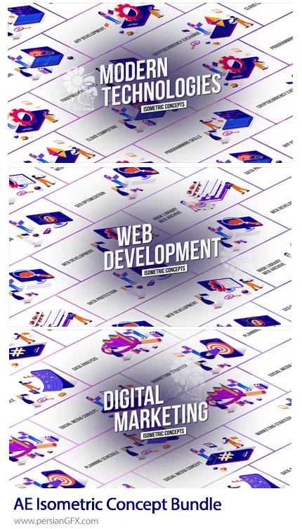 دانلود 3 پروژه افترافکت ایزومتریک مارکتینگ، وب و تکنولوژی مدرن - Isometric Concept Bundle