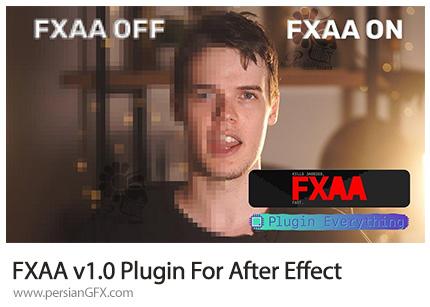 دانلود پلاگین افترافکت FXAA برای بالا بردن کیفیت ویدیو قدیمی - FXAA v1.0 Plugin For After Effect