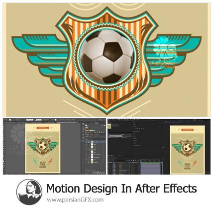 دانلود آموزش موشن گرافیک در افترافکت - Motion Design In After Effects