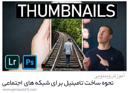 دانلود آموزش نحوه ساخت تصاویر تامبنیل حرفه ای برای شبکه های اجتماعی در لایتروم و فتوشاپ - How To Make A Professional Thumbnail
