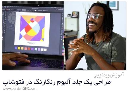 دانلود آموزش طراحی یک جلد آلبوم رنگارنگ برجسته در فتوشاپ - Create a Bold, Colorful Album Cover