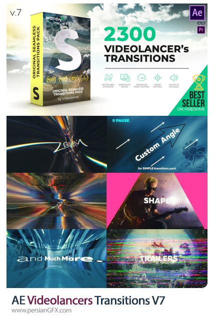 دانلود 2300 ترانزیشن Videolancers برای افترافکت - Videolancers Seamless Transitions Pack V7