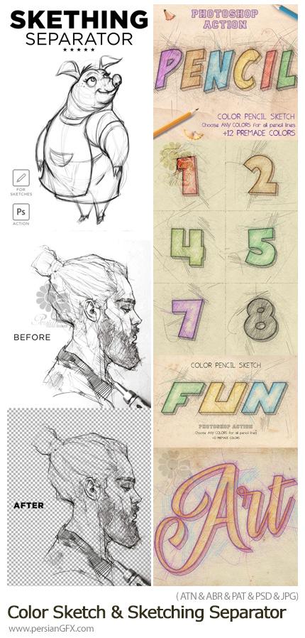 دانلود 2 اکشن فتوشاپ ساخت طرح های اسکچ رنگی و بدون بک گراند - Color Sketch And Sketching Separator