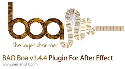 دانلود پلاگین افترافکت BAO BOA برای حرکت دادن یک عکس یا تکسچر بر روی خط ماسک - BAO Boa v1.4.4 Plugin For After Effect