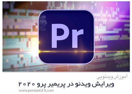 دانلود آموزش پیشرفته ویرایش ویدئو در پریمیر پرو 2020 - Advanced Video Editing With Adobe Premiere Pro
