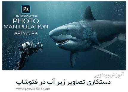 دانلود آموزش دستکاری تصاویر زیر آب در فتوشاپ - Photoshop Photo Manipulation Underwater