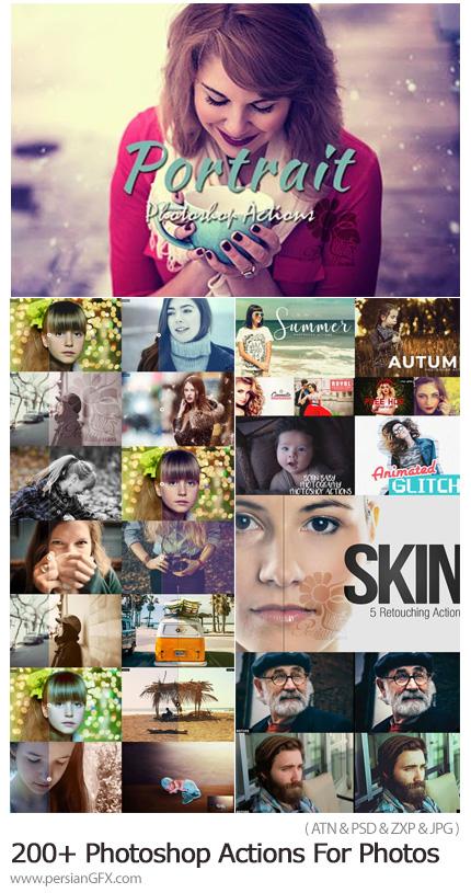 دانلود بیش از 200 اکشن فتوشاپ برای تصاویر پرتره شامل روتوش پوست، سینمایی، تابستانی، HDR و ... - Photoshop Actions For Portrait Photos