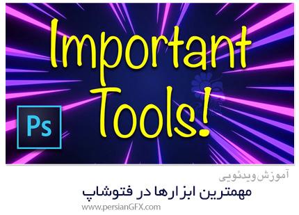 دانلود آموزش مهمترین ابزارها در فتوشاپ - The Most Important Tools In Photoshop