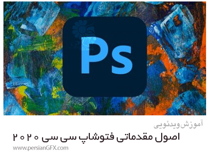 دانلود آموزش اصول مقدماتی فتوشاپ سی سی 2020 - Basics Of Adobe Photoshop CC 2020 For Beginners