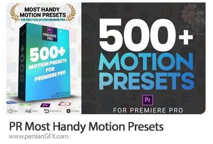 دانلود مجموعه پریست های Most Handy Motion Presets برای پریمیر پرو - Most Handy Motion Presets For Premiere Pro