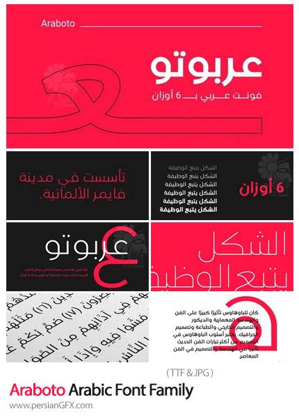 دانلود فونت عربی عربوتو