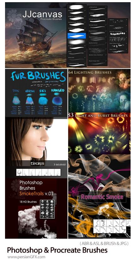 دانلود مجموعه براش فتوشاپ و پروکریت شامل نور، دود، خز، اشک و ... - Photoshop And Procreate Brushes Collection
