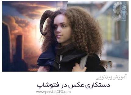 دانلود دوره آموزش دستکاری عکس در فتوشاپ - Photoshop Image Manipulation Amazing Series