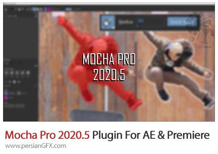 دانلود نرم افزار و پلاگین Mocha Pro برای افترافکت و پریمیر پرو - Mocha Pro 2020.5 Plugin For AE And Premiere Pro
