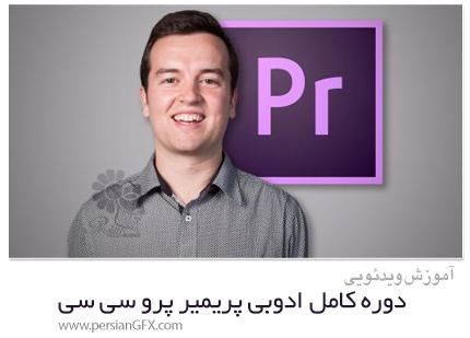 دانلود آموزش دوره کامل ادوبی پریمیر پرو سی سی - Adobe Premiere Pro CC The Complete Course