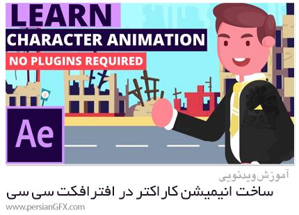 دانلود آموزش ساخت آسان انیمیشن کاراکتر در افترافکت سی سی 2020 - Learn Character Animation Easily In After Effects