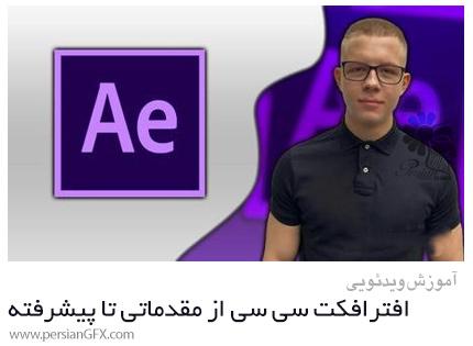 دانلود آموزش دوره کامل افترافکت سی سی از مقدماتی تا پیشرفته - Adobe After Effects CC Lerne A-Z