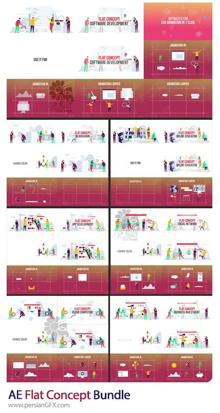 دانلود 7 پروژه افترافکت طرح های مفهومی فلت با موضوعات تجارت، شبکه اجتماعی، آموزش آنلاین و ... - Flat Concept Bundle