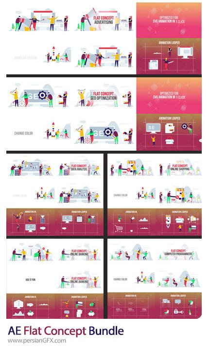 دانلود 6 پروژه افترافکت طرح های مفهومی فلت با موضوعات بانکداری، فروشگاه آنلاین، بهینه سازی سئو و ... - Flat Concept Bundle