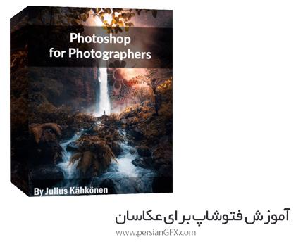 دانلود آموزش فتوشاپ برای عکاسان - Photoshop For Photographers